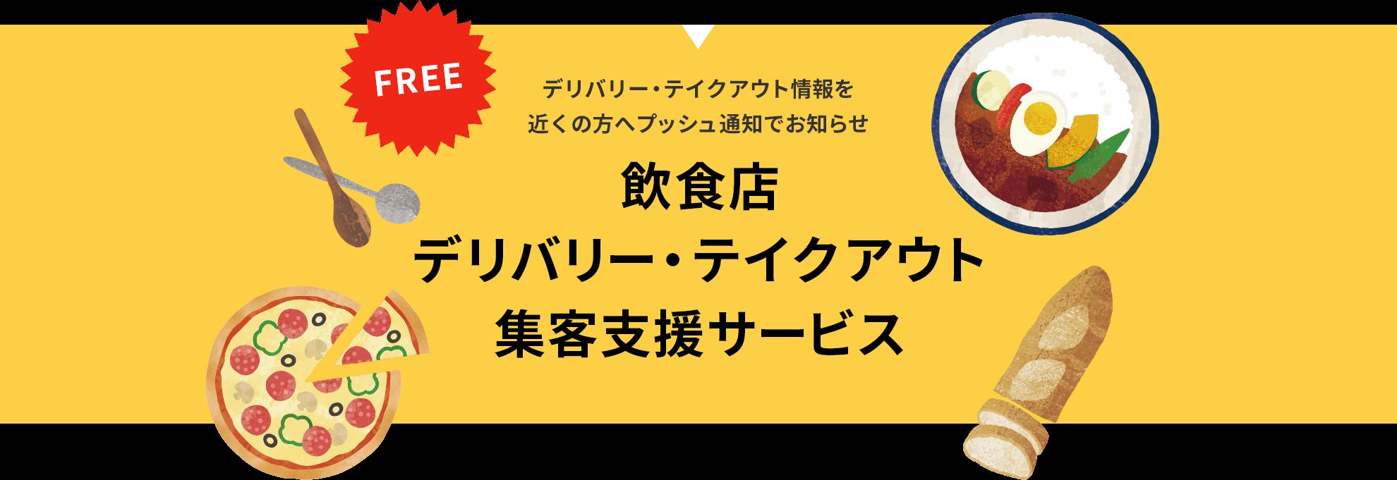 飲食店デリバリー・テイクアウト集客支援サービス