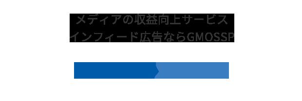 GMO SSP