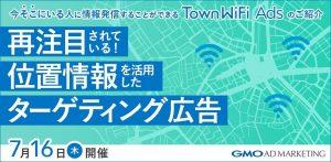 【ウェビナー告知】今そこにいる人に情報発信することができる「TownWiFi Ads」ご紹介